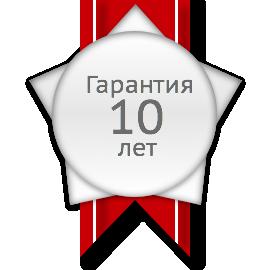 гарантия-10-лет